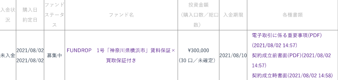 f:id:ZiLchan:20210803065938p:plain