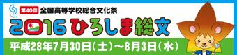 hiroshima2016_banner.jpg