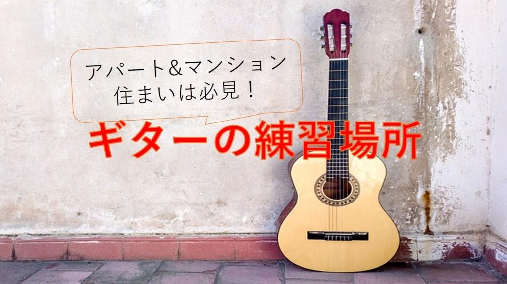 クラシックギター,練習,場所,自宅