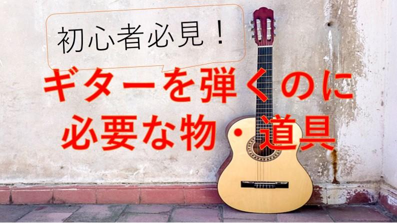 クラシックギター,必要な物,道具,クラシックギターくらし,クラくら