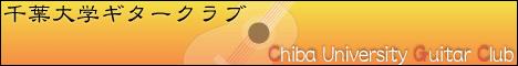 千葉大学ギタークラブ,CGC,クラシックギタ,アンサンブル