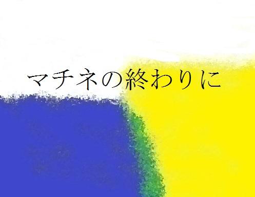 平野啓一郎,マチネの終わりに,クラシックギター,幸福の硬貨,