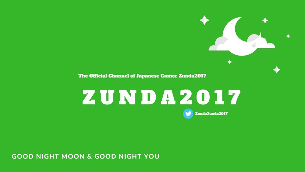 f:id:Zunda2017:20180213231102p:plain