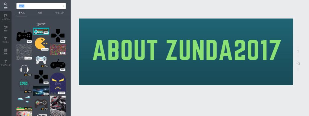 f:id:Zunda2017:20180428185421p:plain