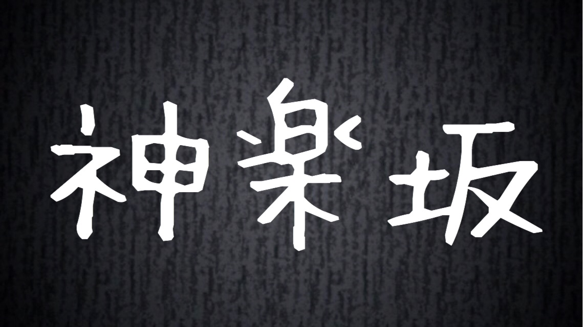 f:id:Zuou-0111:20180924092744j:image