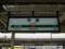 平塚駅 駅名標