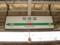 相模湖駅 駅名標 1