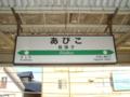 我孫子駅 駅名標(成田線)