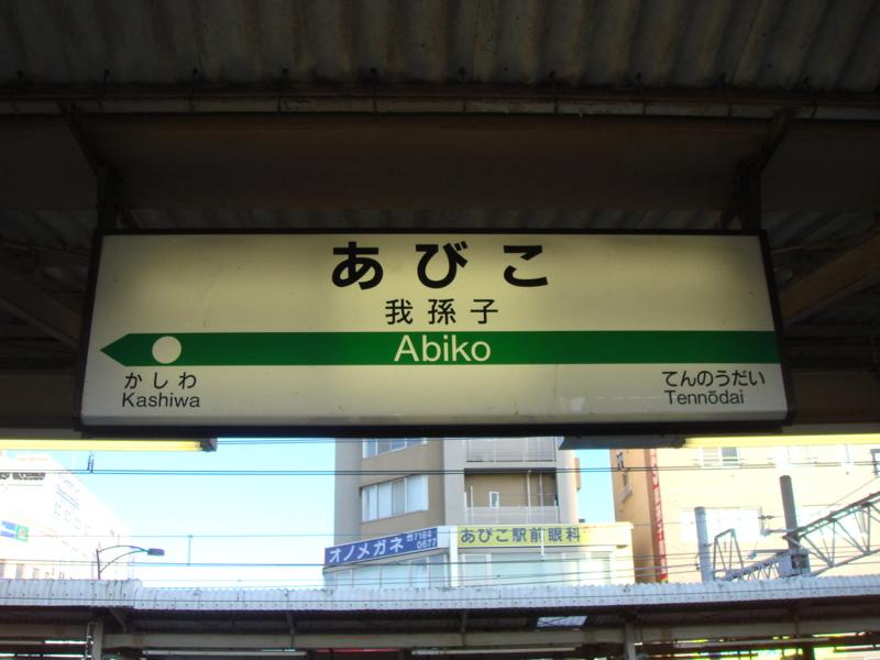 個別「我孫子駅 駅名標(常磐線)」の写真、画像 - a-1012's fotolife