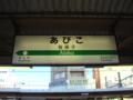 我孫子駅 駅名標(常磐線)