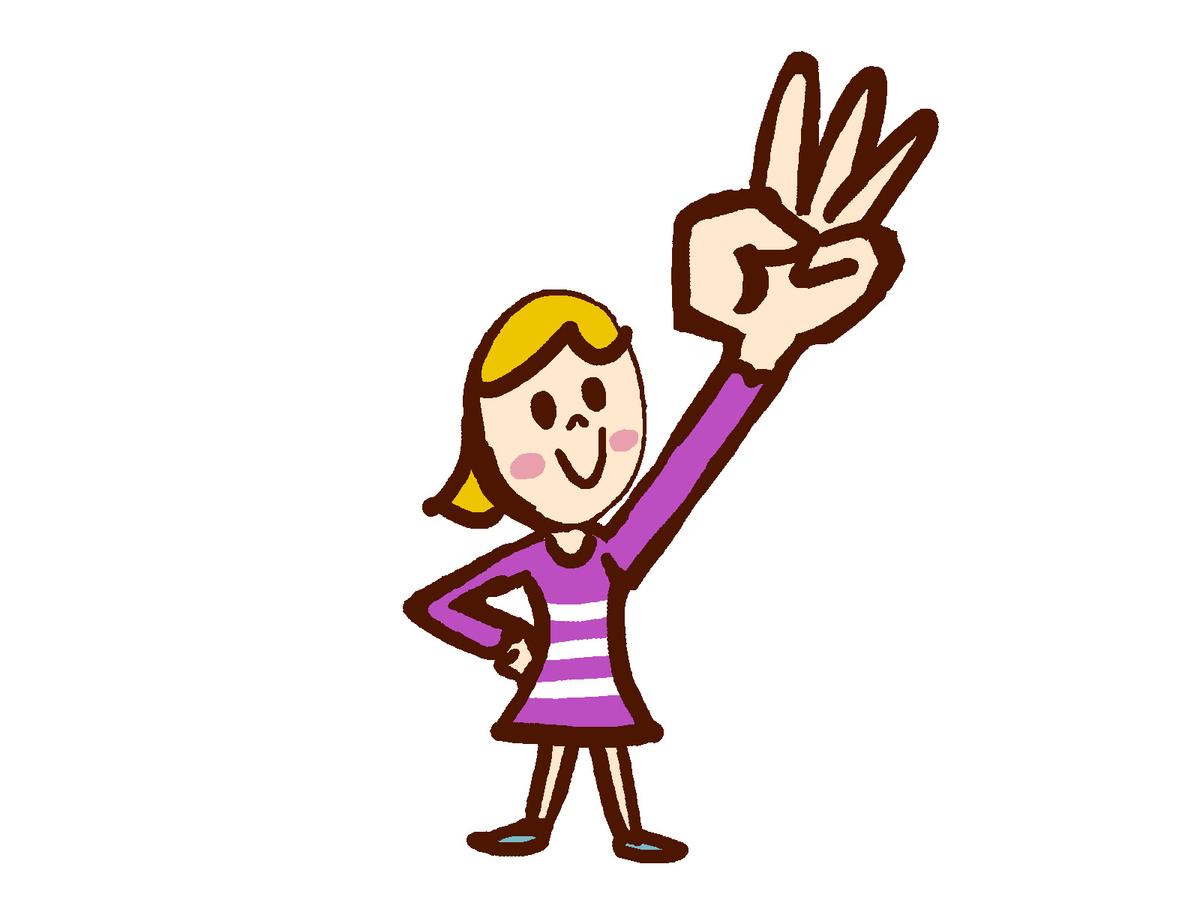 女性が3本指を立てて左手を掲げているイラスト