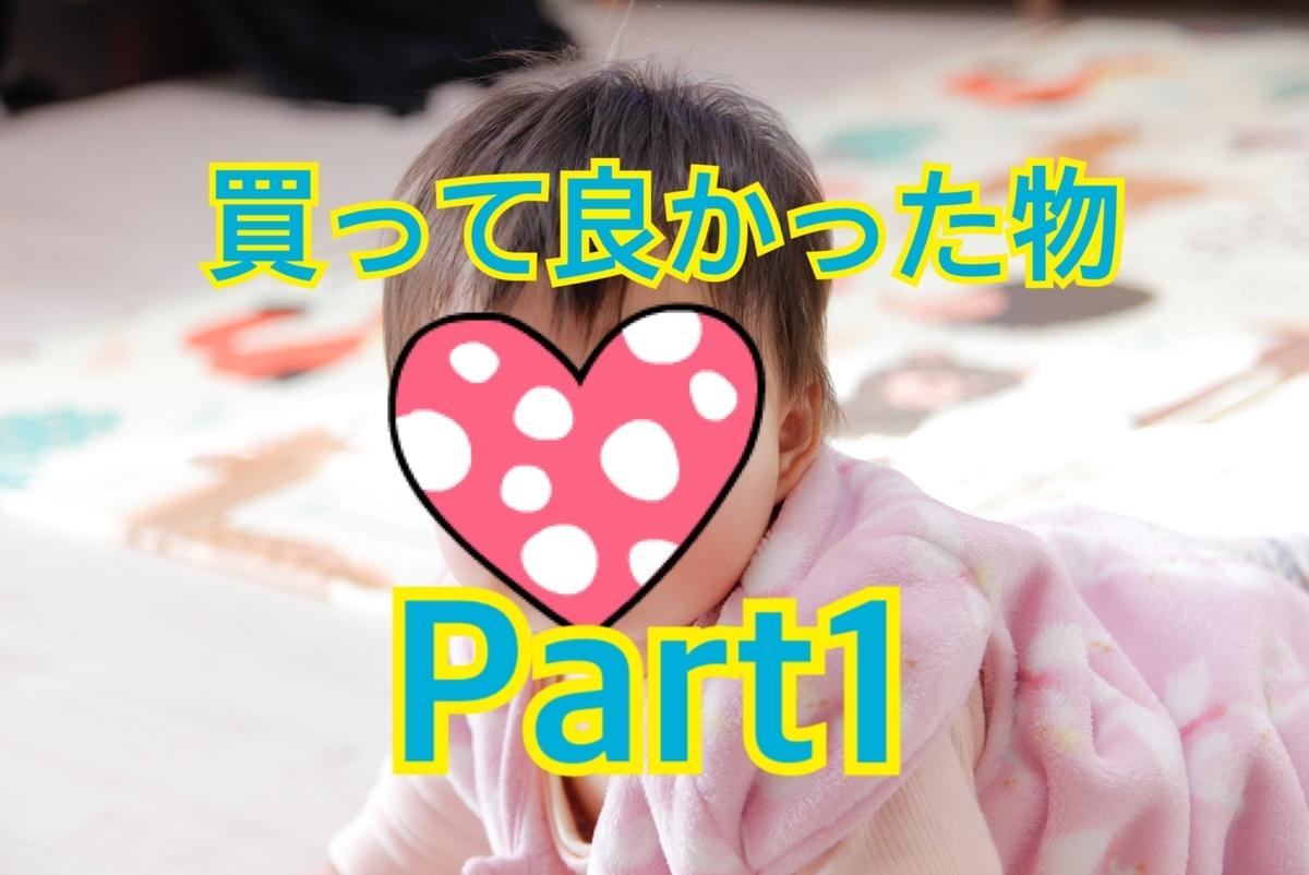 f:id:a-a-chan:20191019160055j:plain