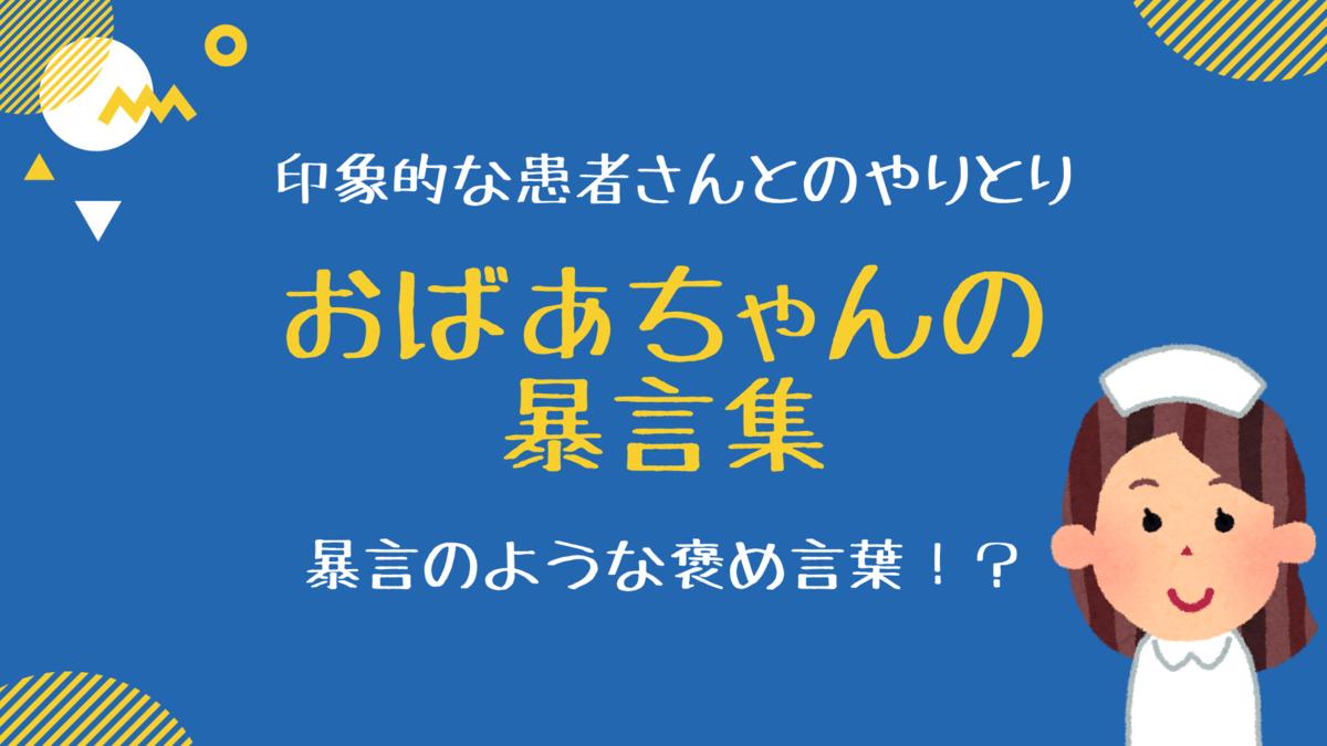 f:id:a-a-chan:20200130231549p:plain