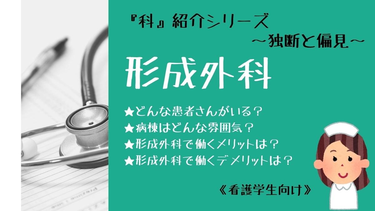 形成外科とはを解説する看護師のイラスト