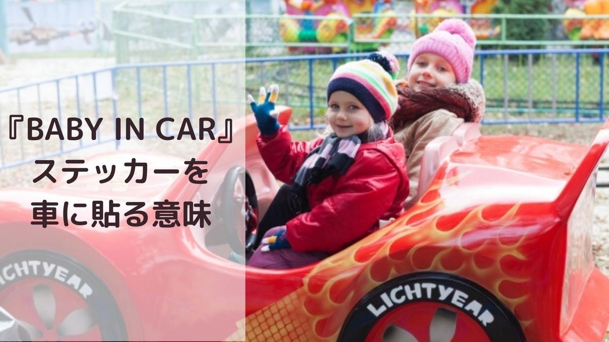 車に乗っている2人の子どもと「BABY IN CARステッカーを車に貼る意味」という文字