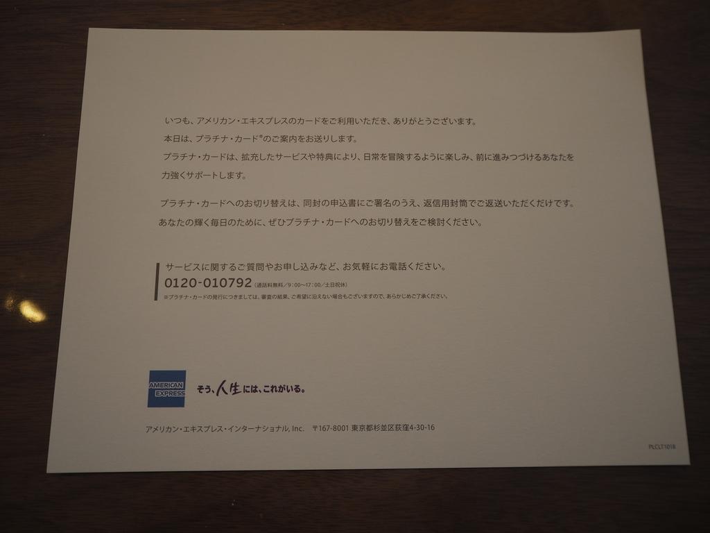 f:id:a-cieloazul:20181101152530j:plain