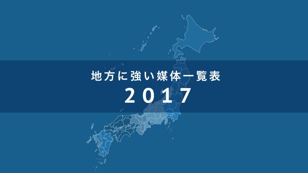 f:id:a-funatogawa:20170725171916j:plain