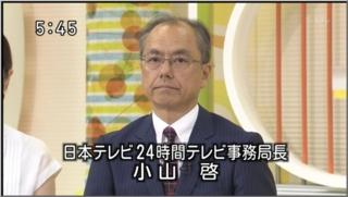 あなたと日テレ「24時間テレビ35...