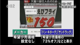 "NHKニュース18「""希望小売価格""..."