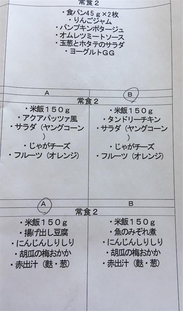 f:id:a-haruko:20190131123618j:image
