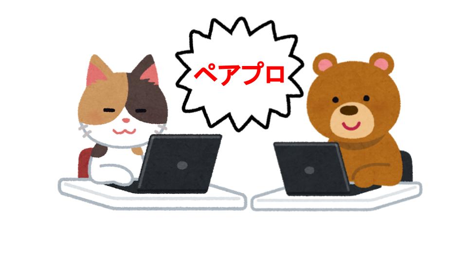 離れてペアプロする猫と熊の画像です。コロナ時代はリモートペアプロ中です。