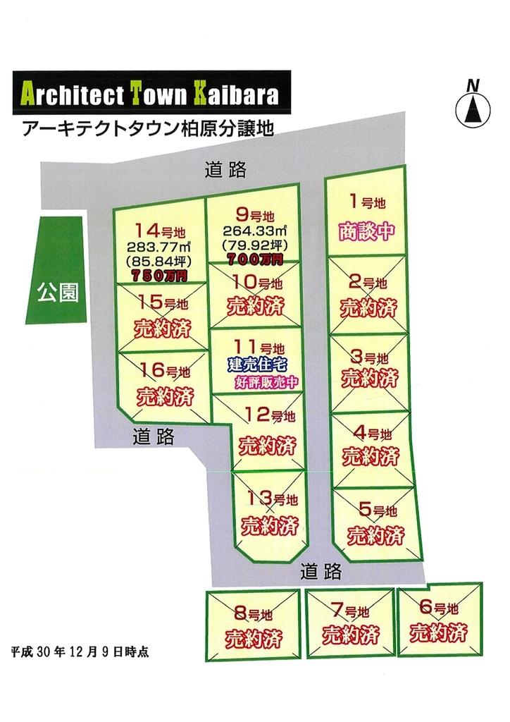 f:id:a-ishida:20181215082525j:plain