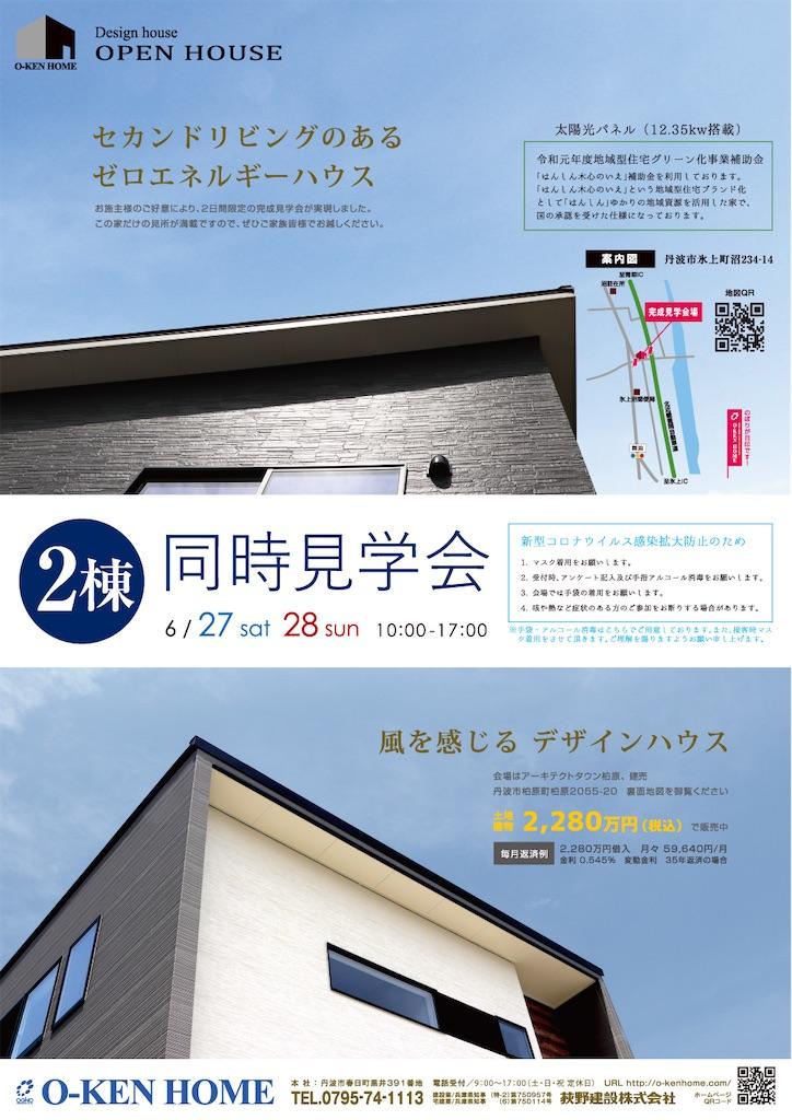 f:id:a-ishida:20200620091546j:image