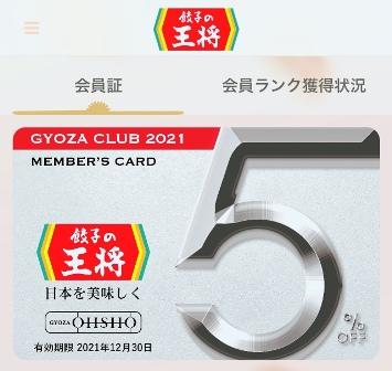 王将 会員 カード