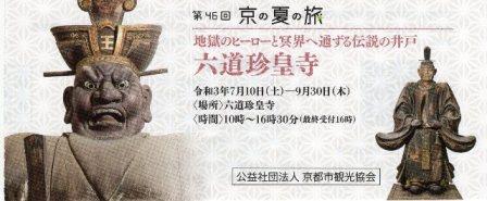 f:id:a-jyanaika:20210801163751j:plain