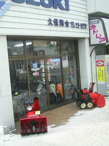 SUZUKIの店頭にHONDAの除雪機