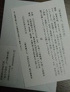 20090720074307