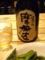 お通し(枝豆)と芋焼酎
