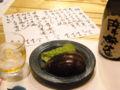 ハヤトウリと茄子の漬物