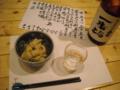 お通し(真竹の軍鶏スープ煮)
