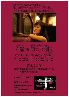 元URL:http://www.morinooto.com/event120224-25.html