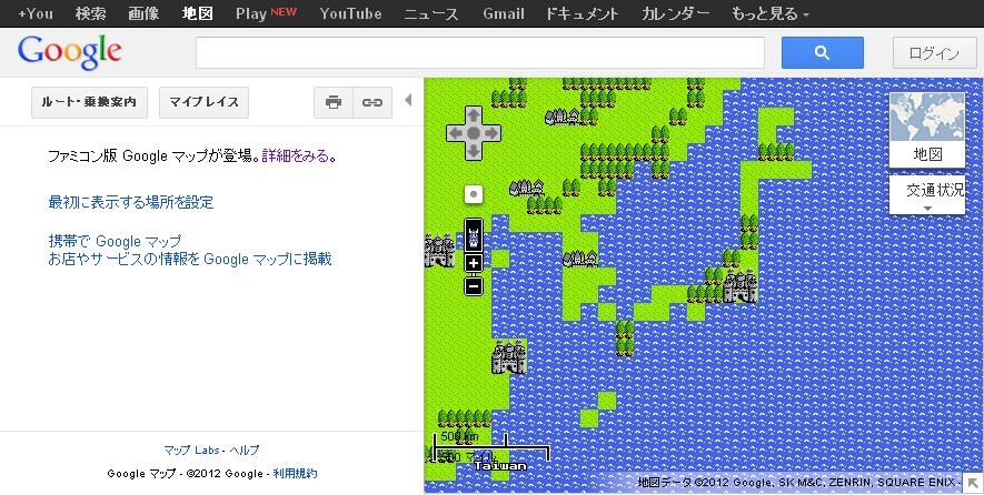 http://maps.google.co.jp/maps?t=8&utm_campaign=8bit (多分4/1限定ver)
