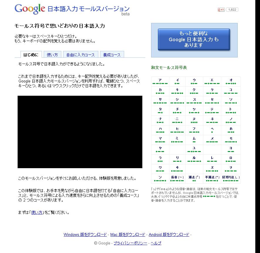 http://www.google.co.jp/ime/-.-.html の 2012年4月1日