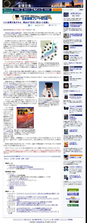 http://www.astroarts.co.jp/news/2012/04/01eclipse/index-j.shtml