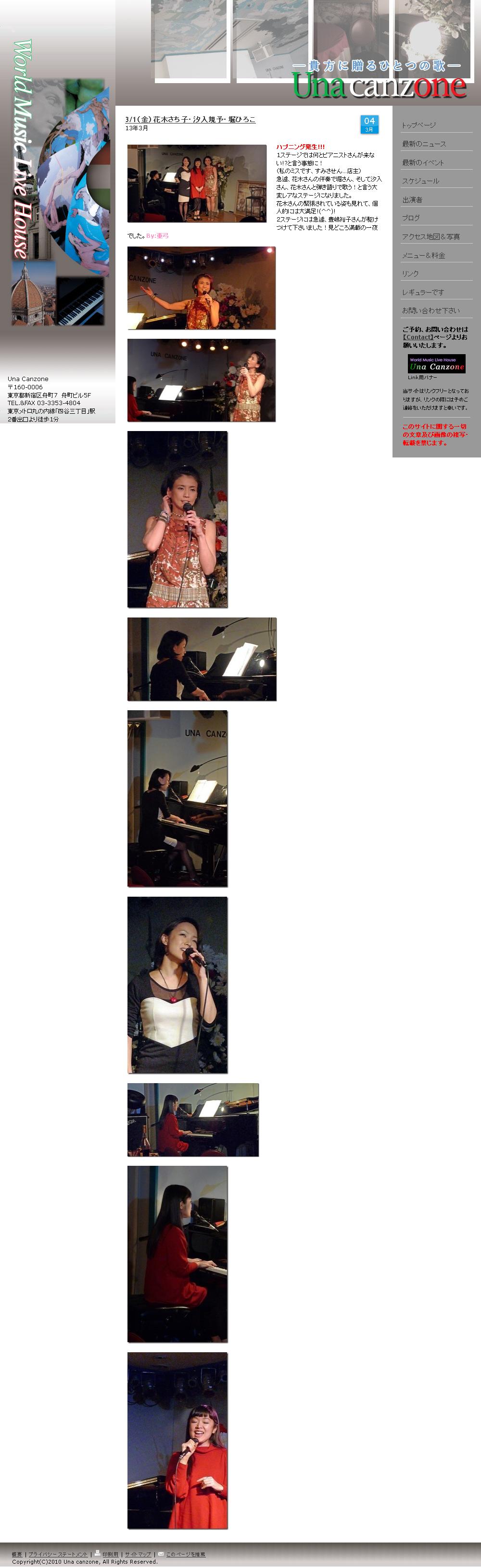 http://www.una-canzone.com/2013/03/04/3-1-金-花木さち子-汐入規代-堀ひろこ/
