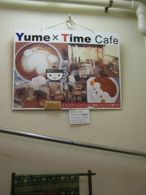 [yumetimecafe]