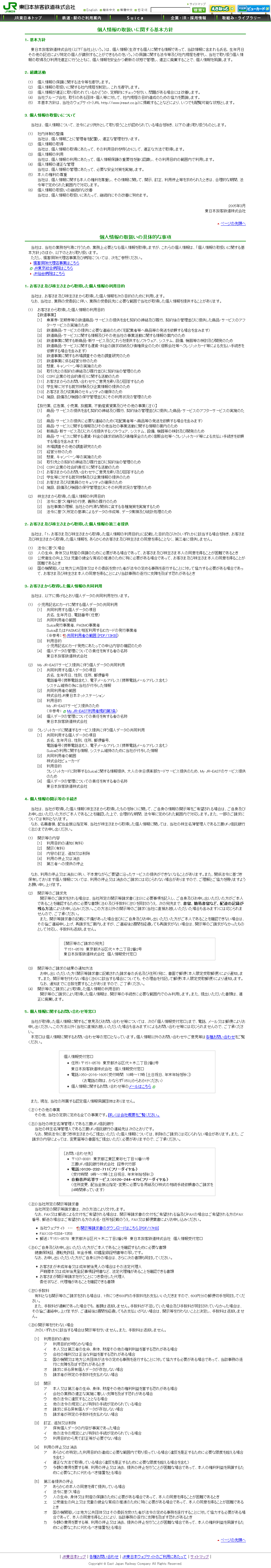 http://www.jreast.co.jp/site/privacy.html