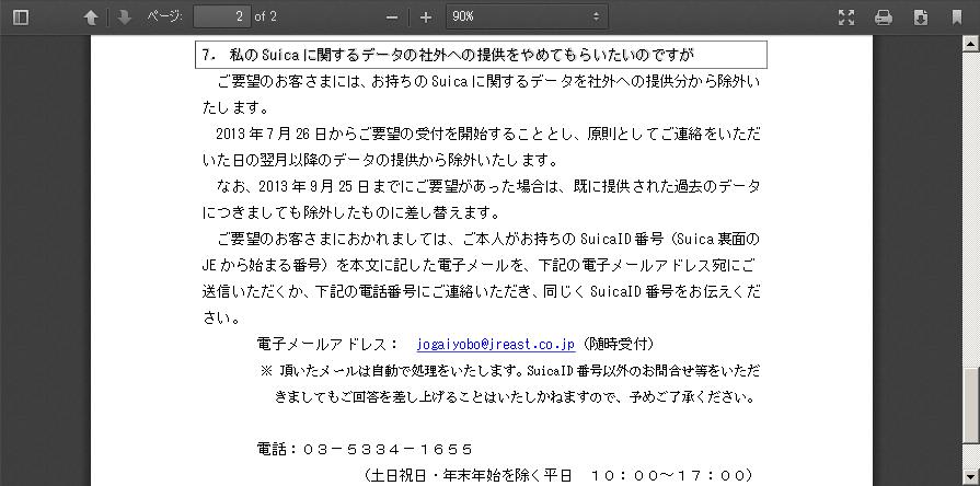 http://www.jreast.co.jp/pdf/20130725_suica.pdf