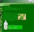 http://www.yoikigen.co.jp/sake/shochu/hakka/