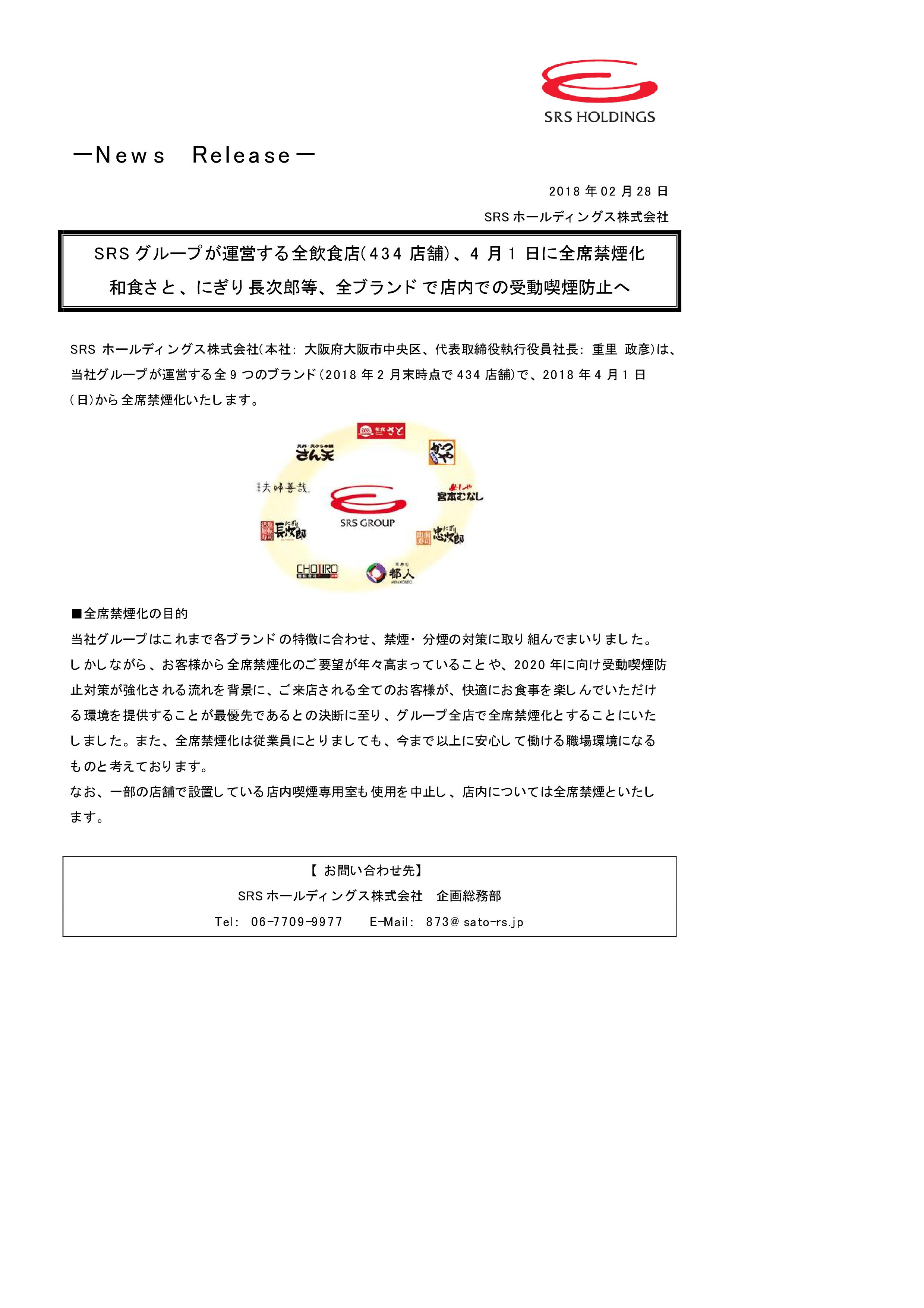 拾い物(https://srs-holdings.co.jp/news/assets/docs/release_180228.pdf)