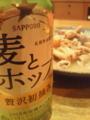 [ビール]
