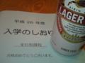 [ビール]合格