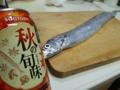 [ビール]太刀魚