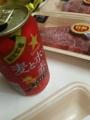 [ビール]ミスジのステーキ