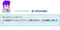 """""""キュア""""ムーンライト (id:Qamoonlight)さんのプロフィール - 人力検索はて"""