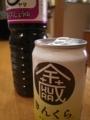 [ビール]きんくら